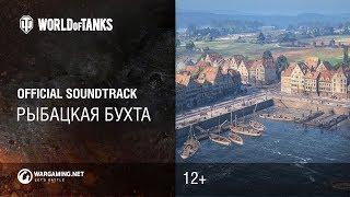Рыбацкая бухта - Официальный саундтрек World of Tanks
