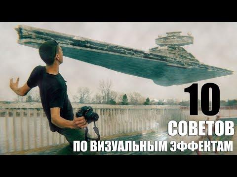 10 советов для съёмки под визуальные эффекты (CGI)