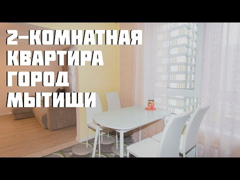 Обзор двухкомнатной квартиры, город Мытищи, ул. Юбилейная