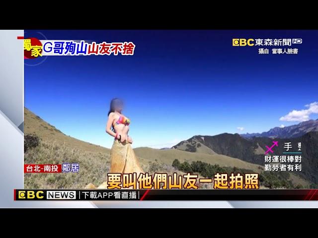 「G哥」愛登山拍唯美照 山友嘆:當美麗的天使了