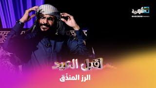 """الفنان والمسرحي عمر هبشان يغني بطريقة رائعة مونولوج """"للرز المنذّق"""" الحضرمي"""