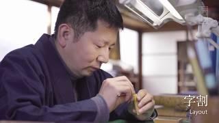 手技TEWAZA「甲州手彫印章」Koshu Hand-carved Seals/伝統工芸 青山スクエア Japan Traditional Crafts Aoyama Square