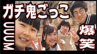 【対決】UUUMガチ鬼ごっこ2018冬!爆笑😭ほのぼのすごいw【のえのん番組】