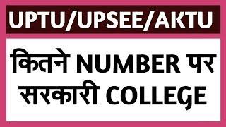 UPTU में कितने Number पर अच्छा College   B.Tech/B.Pharma/MBA/MCA