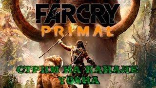 Стрим Far Cry Primal by Yosha. Вторая серия.