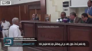 مصر العربية | والد متهم بأحداث حلوان: بلغت عن ابني ومكنتش عارف إنها هتوصل لكدا