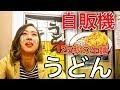 岡山県 古城池トンネル 自販機 25秒で完成 うどんのクオリティーとは?