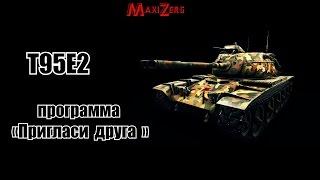 T95E2 по программе пригласи друга ( рекрутинг )