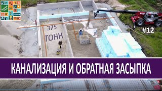 видео Монтаж ливневой канализации по всем правилам