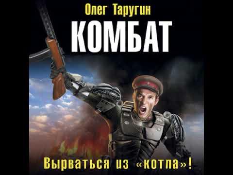 Олег Таругин – Комбат. Вырваться из «котла»!. [Аудиокнига]