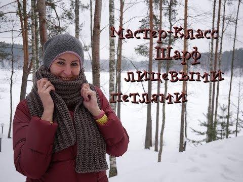 мастер класс по вязанию шарфа шарф лицевыми петлями как связать
