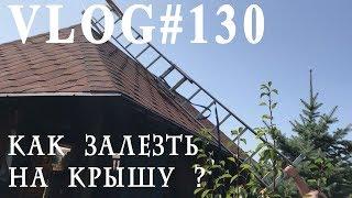 Влог#130. Как залезть на крышу? Своими руками лестница на крыше