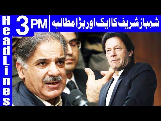 Shehbaz sharif's Big Demand From Imran Government   Headlines 3 PM   12 December 2018   Dunya News