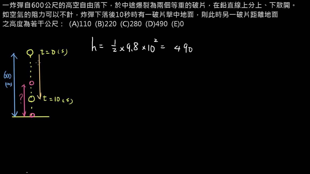 動量守恆 【例題】06空中爆炸的質心軌跡:自由落體 - YouTube