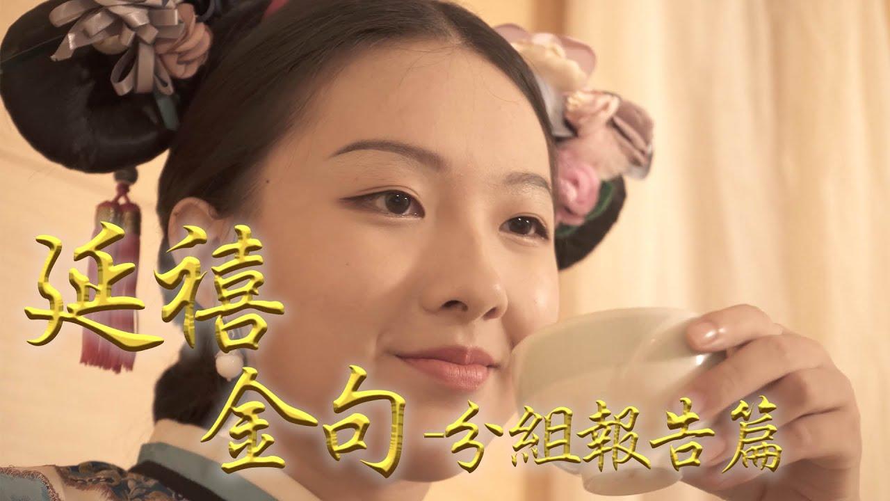 【延禧攻略】古裝劇經典名言|大學生日常實用篇(中文字幕) - YouTube