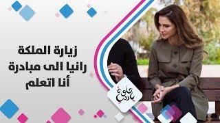 صدام سيالة - زيارة الملكة رانيا الى مبادرة أنا اتعلم