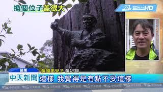 20190618中天新聞 不勝唏噓! 已故大師木雕品 遭移公廁旁當垃圾