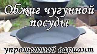Обжиг чугунной посуды. Упрощенный вариант(, 2014-09-07T16:44:54.000Z)