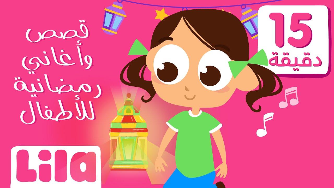 مجموعة فيديوهات رمضان للاطفال - رسم فانوس رمضان و قصص وأغاني رمضان | Ramadan compilation - Lila TV