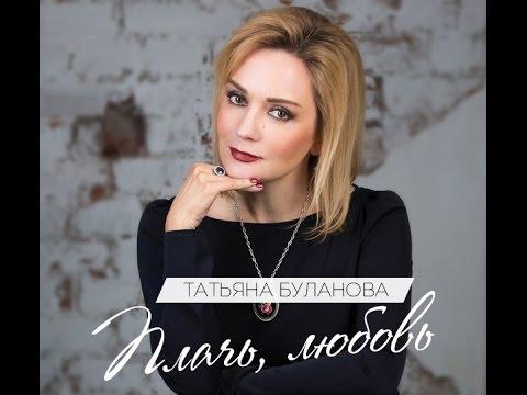 Старшая сестра - Т.Буланова (1996, БКЗ)