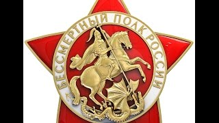 Бессмертный полк России (Страницы памяти)