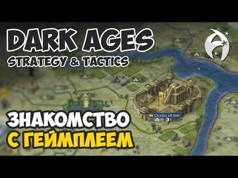 Strategy & Tactics: Dark Ages. Обзор геймплея и прохождение