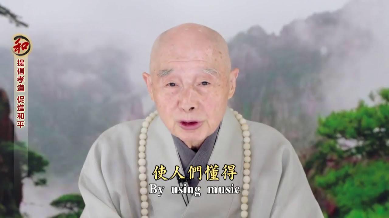 淨空老法師 提倡孝道 促進和平 - YouTube
