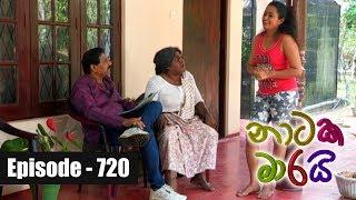 Naataka Maarai - Ep 720 | Datha Gala Wannama ( 03-04-2018 ) Thumbnail