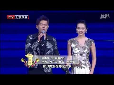 Jay Chou&Zhang Ziyi-Hong Cheng Ke Zhan(红尘客栈)live HD