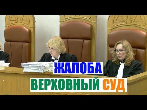 Как подать надзорную жалобу в верховный суд по гражданскому делу