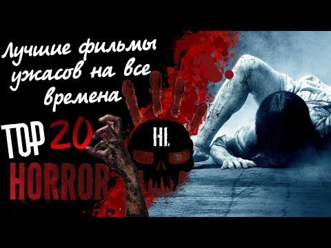 ТОП 10 Лучших фильмов ужасов на все времена!