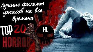 ТОП 20 Лучших фильмов ужасов на все времена!