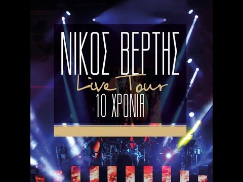 Nikos Vertis - Live Tour (10 xronia) Full Album