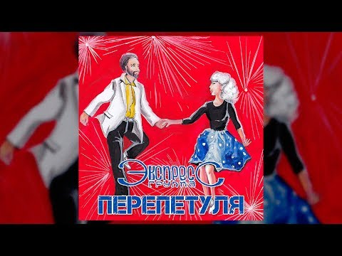 Перепетуля - группа Экспресс (Свадебные песни, Веселые песни)