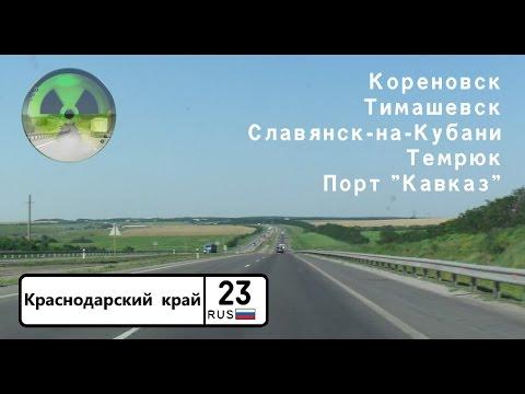 """Дороги России. Кореновск (от М4 """"Дон"""") - Тимашевск - Темрюк - Порт Кавказ"""