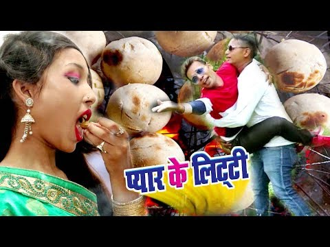 Sandeep Tiwari (2018) सुपरहिट लोकगीत - Pyar Ke Litti - Superhit Bhojpuri Hit Songs 2018