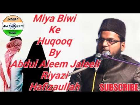 Miya Biwi Ke Huqooq.| Abdul Aleem Jaleeli Riyazi Hafizahullah