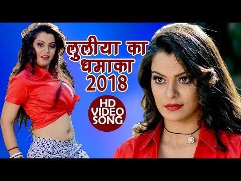 LULIYA का सबसे जबरदस्त HIT गाना 2018 - Video JukeBOX - Bhojpuri Hit Songs 2018 New