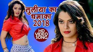 LULIYA का सबसे जबरदस्त HIT गाना 2018 JukeBOX Bhojpuri Hit Songs 2018 New