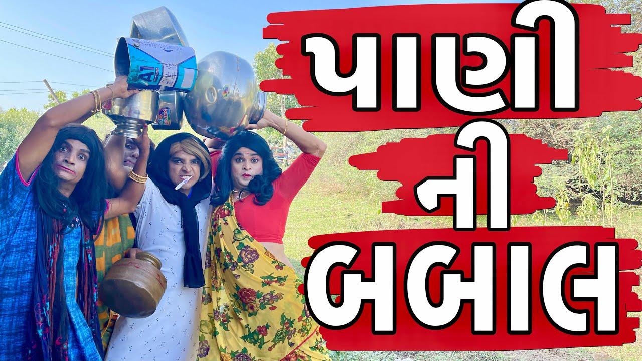 પાણી ની બબાલ । Khajur Bhai   Jigli and Khajur   Paani Ni Babal   Nitin Jani   New Comedy Video