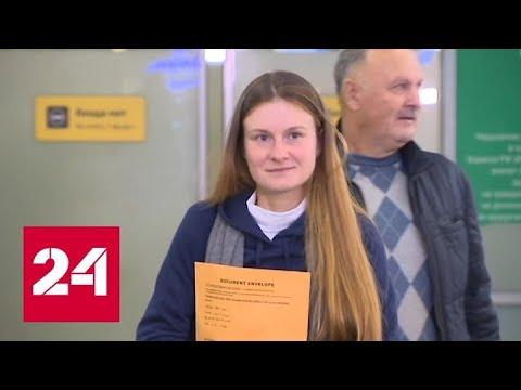 Бутина: я жила в иллюзии, что США - правовое государство - Россия 24