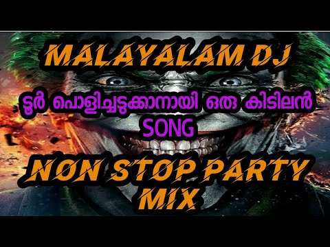 malayalam-dj-remix-nonstop-jbl-song-|-ags-creations-|-dj-bass-boosted-version-🔊🔊🔊(2020)