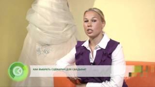видео Свой бизнес: организация обычных и выездных свадеб