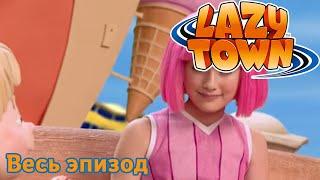Добро пожаловать в   LazyTown Лентяево   лентяево на русском детские программы целиком