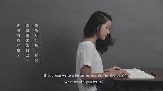寫信給過去的自己 The Past Letter 完整版