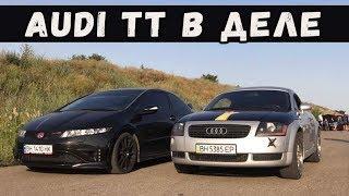 Audi TT (stage2)  vs Honda Civic Type-R. Ауди в Деле!