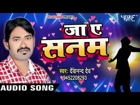 भोजपुरी सुपरहिट गाना 2017 - जा ऐ सनम - Ja Ae Sanam - Devanand Dev - Bhojpuri Hit Songs 2017