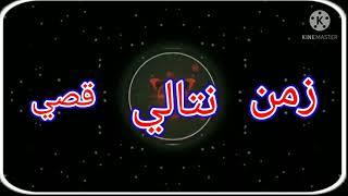 اجمل تصميم شاشه سوداء اسم زمن و قصي نتالي