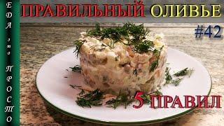ОЛИВЬЕ. 5 правил, ка сделать салат вкусным