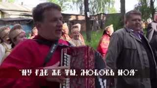 Алексей Воронцов - Ну где же ты любовь моя(II международный фестиваль